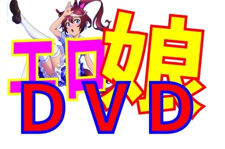 裏DVD90円ショップ エロ娘DVD